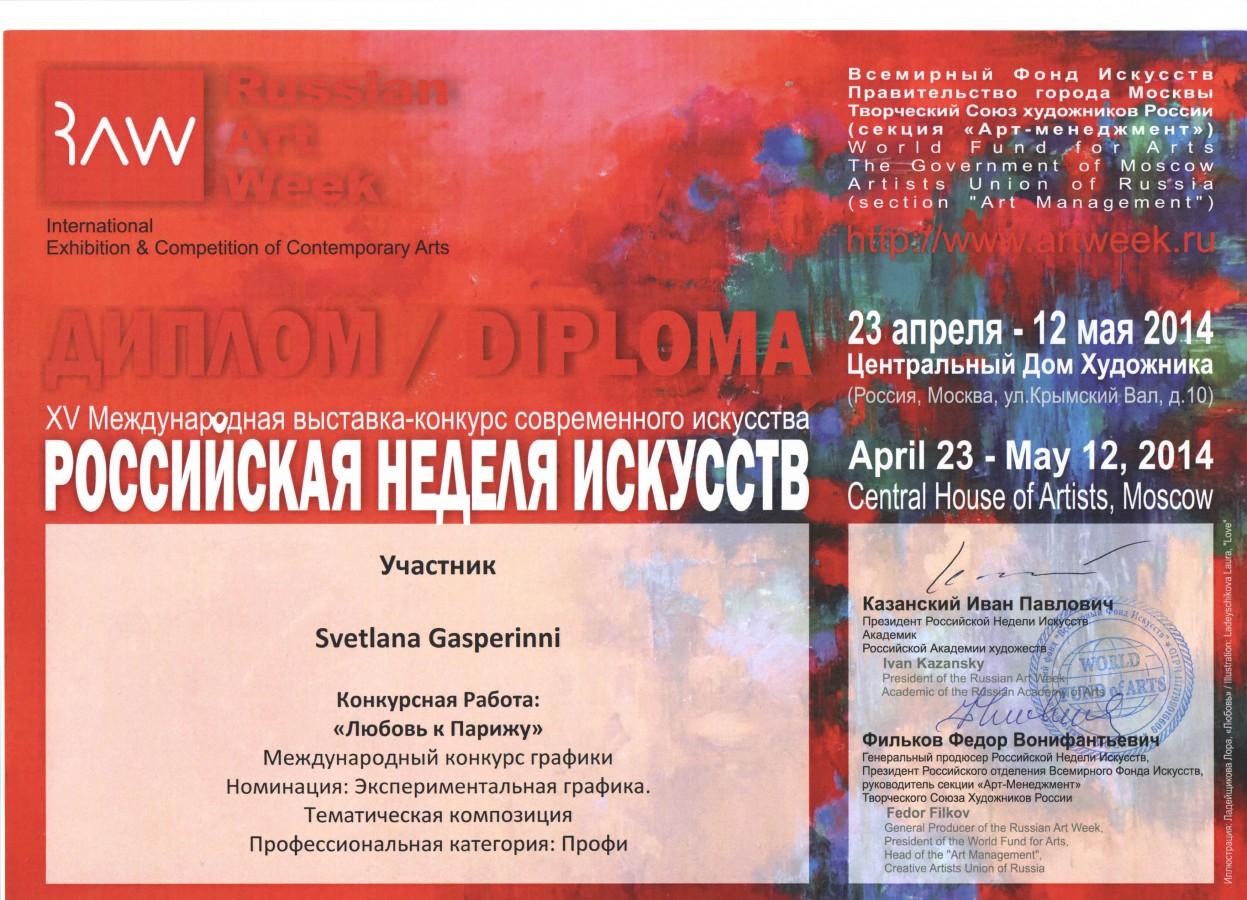 пациентом режима как вступить в ассоциацию художников россии в москве понять